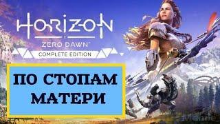 Horizon Zero Dawn  По стопам матери