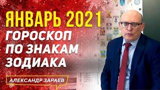 ЯНВАРЬ 2021 ГОРОСКОП ПО ЗНАКАМ ЗОДИАКА l АЛЕКСАНДР ЗАРАЕВ 2021