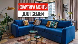Обзор идеального дизайна квартиры 120 кв.м. Рум тур современной квартиры для семьи