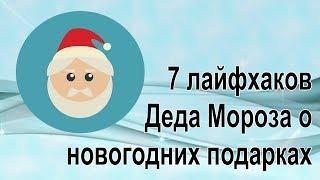 7 лайфхаков Деда Мороза о новогодних подарках
