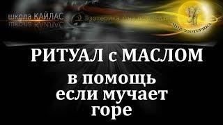 Ритуал с маслом от негативных мыслей Советы эзотерика Дуйко