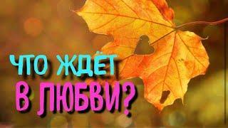 ЧТО ЖДЁТ В ЛЮБВИ? Гадание онлайн | Таро расклад | Мириам таро | tarot reading
