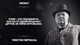 Цитаты Уинстона Черчилля с которыми и не поспоришь. Шкатулка мудрых афоризмов.