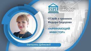 Отзыв Екатерины Дубиковой о курсе Фёдора Сидорова