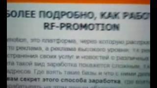 Лохотрон rf-promotion и курс по бесплатному обучению на нем
