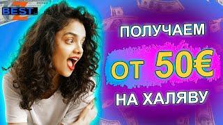 ЗАРАБОТАТЬ ОТ 50 ЕВРО БЕЗ ВЛОЖЕНИЙ В ИНТЕРНЕТЕ!!! САЙТ ДЛЯ ЗАРАБОТКА!!! ЗАРАБОТОК НА КАРТЕ ZELF!!!