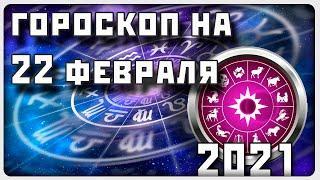 ГОРОСКОП НА 22 ФЕВРАЛЯ 2021 ГОДА / Отличный гороскоп на каждый день / #гороскоп