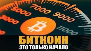 СЛЕДУЮЩАЯ ЦЕЛЬ РОСТА биткоин 9.600$!