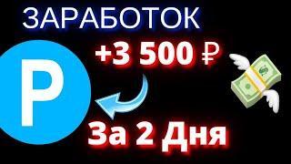 ДОСТОЙНЫЙ ЗАРАБОТОК В ИНТЕРНЕТЕ ДЛЯ НАЧИНАЮЩИХ -  Bototron - ЛЕГКО И БЕЗ ОБМАНА 2021