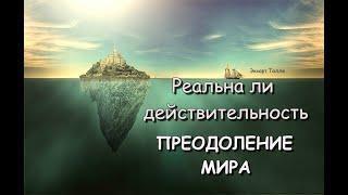 Преодоление мира (Толле Экхарт)