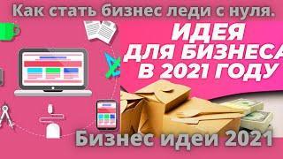 Бизнес идеи 2021. Как стать бизнес леди с нуля. Идеи с минимальными вложениями . бизнес с нуля