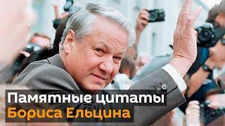 Памятные цитаты Бориса Ельцина