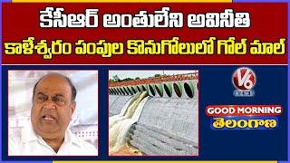 Special Discussion On Scam In Kaleshwaram Project Package | V6 Good Morning Telangana