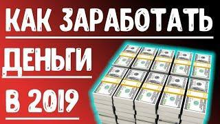 КАК ЗАРАБОТАТЬ ДЕНЬГИ В ИНТЕРНЕТЕ В 2019 ГОДУ | HOW TO MAKE MONEY ONLINE