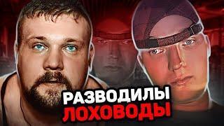 БАЛАБОЛ САРЫЧЕВ И МОШЕННИК БИЛ / Обман аудитории, разоблачение.