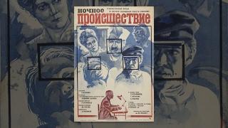 Ночное происшествие (1980) Полная версия