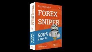 Робот FOREX SNIPER 2018 + Бонусы-Первый торговый робот