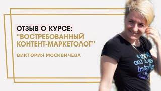 """Москвичева Виктория отзыв о курсе """"Востребованный контент-маркетолог"""" Ольги Жгенти"""