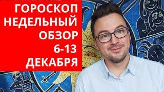 ГОРОСКОП ДЛЯ КАЖДОГО НА 7 - 13 ДЕКАБРЯ 2020 от Anatoly Kart