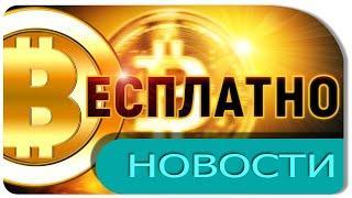Платящие сайты краны, буксы БИТКОИН  01.06.2020 Как заработать биткоин без вложений