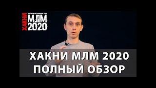 ХАКНИ МЛМ 2020   ОБЗОР КУРСА ЕВГЕНИЙ ЖЕБАНОВ