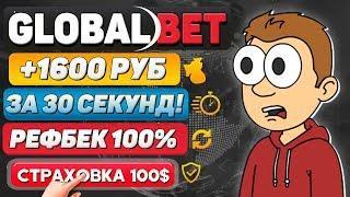 Global Bet - Заработок в интернете от 350 рублей в День ничего не делая! Страховка 100$.
