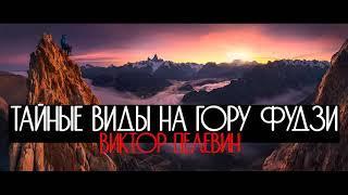 Тайные виды на гору Фудзи. Виктор Пелевин. Читает Сергей Чонишвили. Фрагмент #1