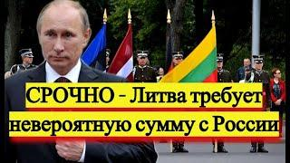 СРОЧНО - Литва требует невероятные деньги с России - Военный арсенал - Новости