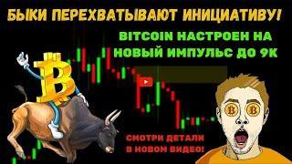 Рост #Bitcoin неизбежен! Ожидается новое импульсное движение на 9к. Обзор биткоина на 2 месяца.