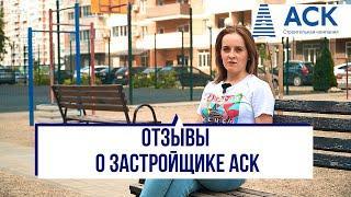 Отзыв о строительной компании застройщике АСК в Краснодаре