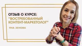 """Зенова Яна отзыв о курсе """"Востребованный контент-маркетолог"""" Ольги Жгенти"""