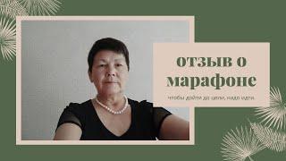 ОТЗЫВ О МАРАФОНЕ.