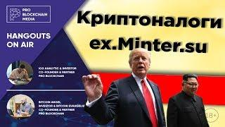 Криптоналоги - где не платим - Португалия / Binance X / Анонс Ex.Minter.su