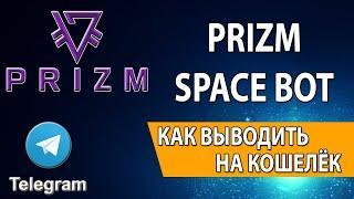 ⚛️ Prizm space bot  - как правильно вывести монеты PRIZM на свой кошелёк