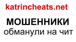 Мошенники katrincheats.net - ЭТО РАЗВОД ОБМАНУЛИ НА ЧИТЫ || katrincheats.net  отзывы