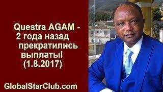 Questra AGAM - 2 года назад прекратились выплаты