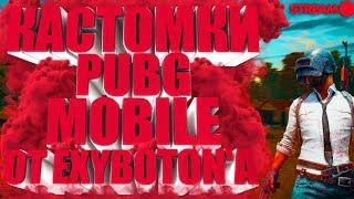 PUBG MOBILE | #12 КАСТОМКИ ОТ EXYBOTON'A С ПОДПИСЧИКАМИ!