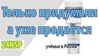 Ученые в России придумали серебряное средство от вируса? Которое давно может купить любой!