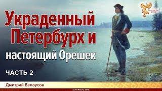 Украденный Петербурх и настоящий Орешек. Дмитрий Белоусов. Часть 2