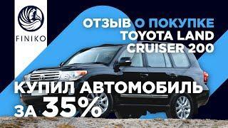 Выгодная покупка автомобиля. Отзыв о покупке Toyota Land Cruiser 200. Финико