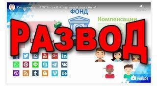Блог Евгения Миронова  Получение компенсаций   это ЛОХОТРОН!