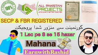 All Pakistan Projects || Best and strong project || EarnwithRashid