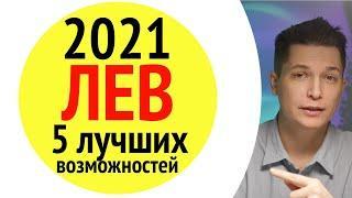 Лев 2021 гороскоп. 5 лучших возможностей  Душевный гороскоп Павел Чудинов