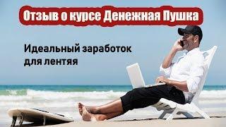 """Отзыв о курсе """"Денежная пушка"""" Костя Руднев."""