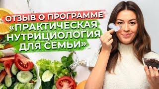 Самая эффективная программа питания для семьи / Отзыв о программе здорового питания Ксении Чёрной