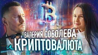 Криптовалюта. Валерия Соболева. Все о рынке криптовалюты.