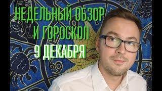 НЕДЕЛЬНЫЙ ОБЗОР и ГОРОСКОП ✨ на  9 декабря от Anatoly Kart для ♈♉♊♋♌♍♎♏♐♑♒♓ КАРТА ДНЯ