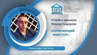 Отзыв Александра Крупенко о курсе Фёдора Сидорова