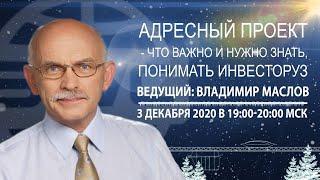 Организационно-экономический и правовой вебинар SkyWay. Владимир Маслов (3.11.2020 19-20:00 МСК)