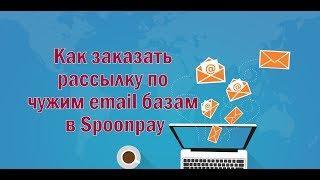 Как заказать рассылку по чужим email базам в Spoonpay
